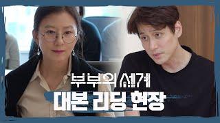 [메이킹] 드라마계의 新세계 <부부의 세계> 대본 리딩 현장