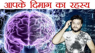 अवचेतन मन का रहस्य - Biggest Mysteries of the Subconscious Mind - Neuroscience Facts - FactTechz