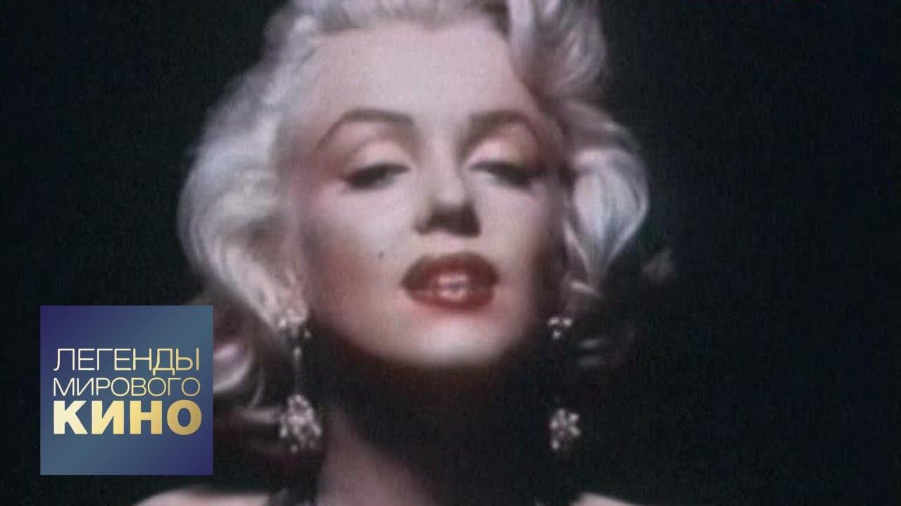 f745c5fa4 Мэрилин Монро. Легенды мирового кино - YouTube