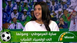 سارة العرموطي - وصولها الى اولمبياد الشباب