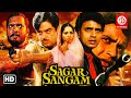 Sagar Sangam Full movie | Mithun Chakraborty | Shatrughan sinha | Nana Patekar | 90s Action Movies