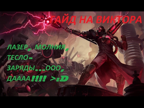 видео: league of legends Гайд на Виктора