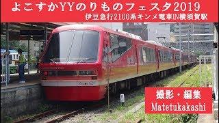 よこすかYYのりものフェスタ2019 伊豆急2100系キンメ電車展示車両