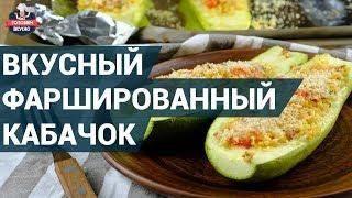 Фаршированные кабачки с пшеном и грибами. Как приготовить? | Кабачки фаршированные