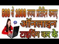 Earn Money | Best & Real Websites for Part-time Typing jobs from home Genuine Websites | Hindi