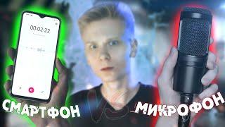 СМАРТФОН vs МИКРОФОН | запись трека на смартфон | как правильно записать голос на смартфон