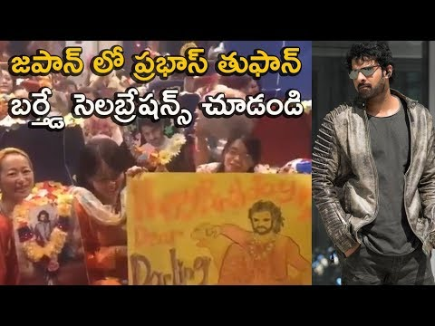 Prabhas birthday celebrations in Japan || Happy Birthday Prabhas || Indiaglitz Telugu
