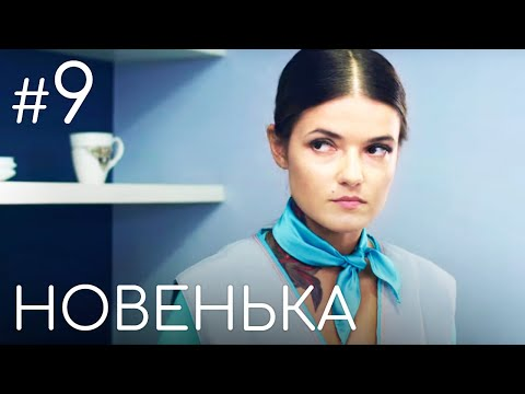 Сериал Новенькая. Серия 9   ДЕТЕКТИВНАЯ МЕЛОДРАМА (English Subtitles)