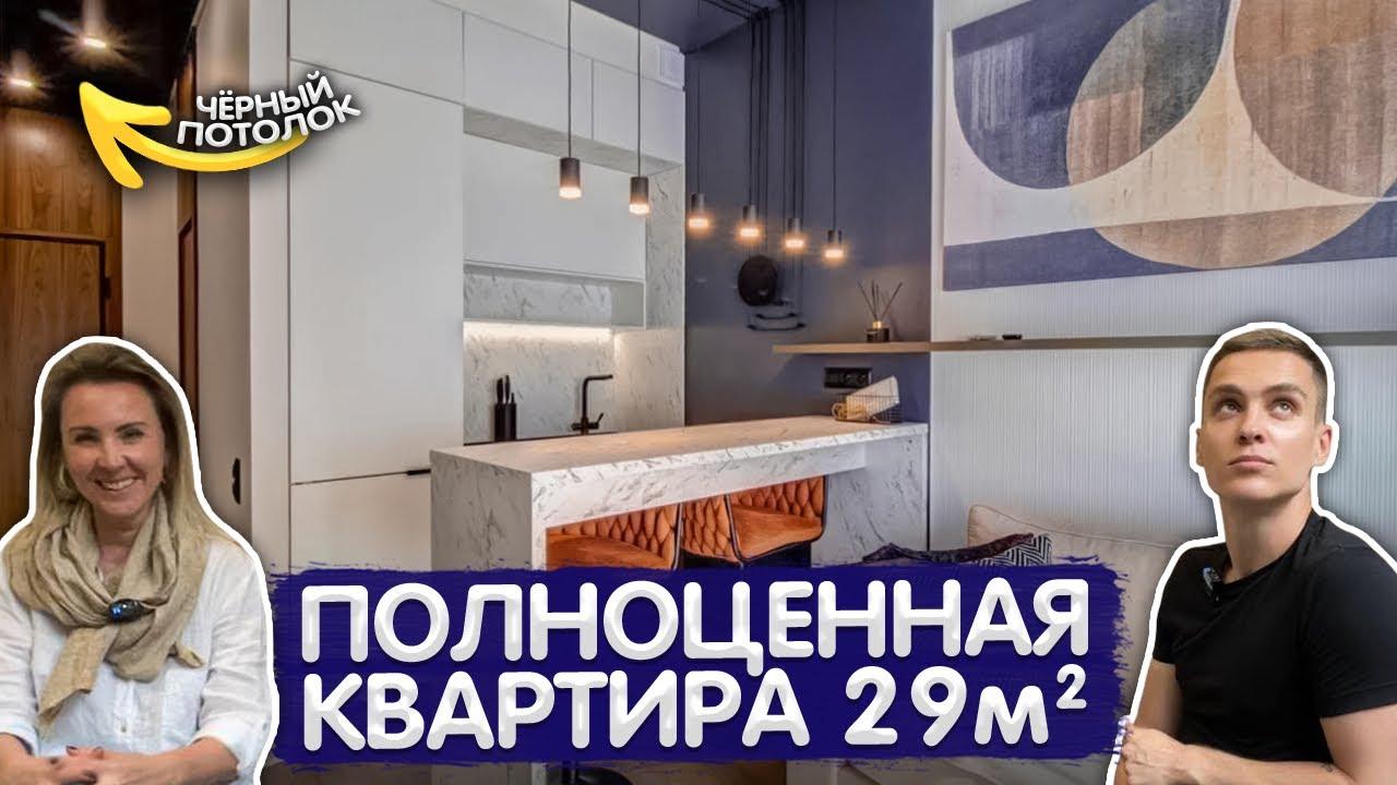 Маленькая ОДНОКОМНАТНАЯ квартира 29м2. Дизайн интерьера ОДНУШКИ. Румтур. Мини кухня