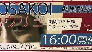 YOSAKOI アイドルカレッジ 北海道2018年 6/8〜6/10 #アイカレ.