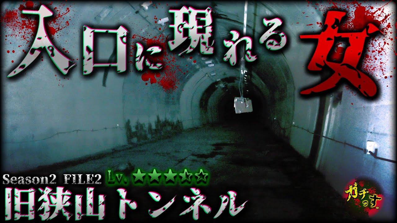 【旧狭山トンネル】1人検証中に不気味な声が…入口に現れると噂の女性か!?【宮城県 心霊 閲覧注意 】