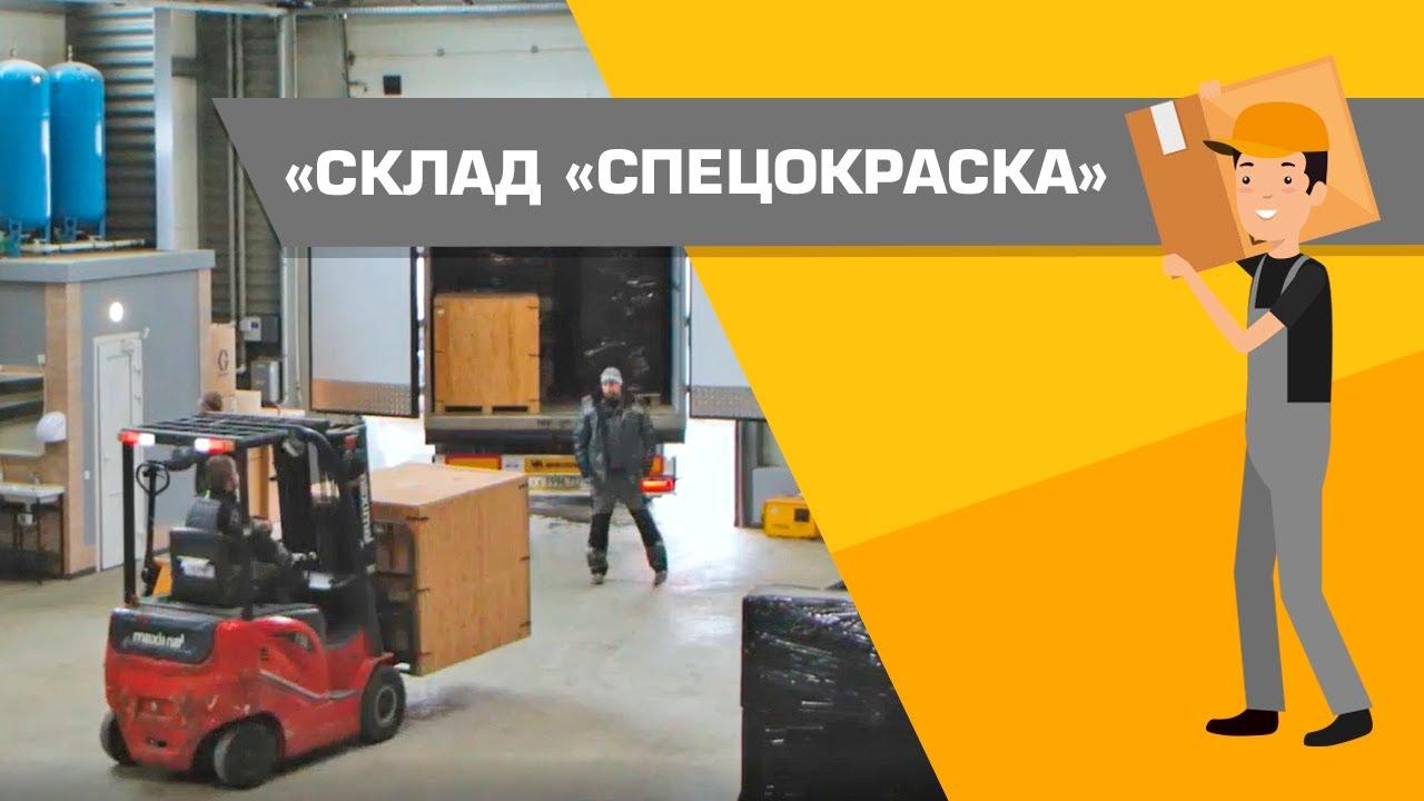 """Склад компании """"СПЕЦОКРАСКА"""""""
