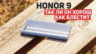 Huawei Honor 9: так ли он хорош(нет)? Отзыв пользователя и сравнение с Xiaomi Mi6