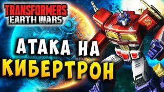 АТАКА НА КИБЕРТРОН! Трансформеры Войны на Земле Transformers Earth Wars #140