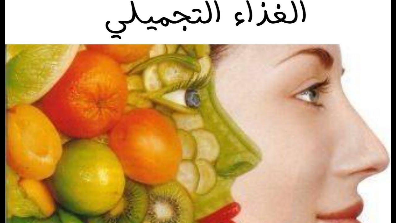 الأطعمة التي تحسن من نضارة البشرة/ جمالك في طبقك والمكون السحري لمشاكلك/ ميساج بوزيتيف فآخر الفيديو