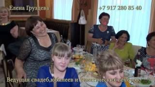 Елена Груздева Конкурс мужики одевают колготки