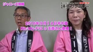 宝塚歌劇団花組トップスター明日海りおさんが1面に登場! 11月27日は宝...