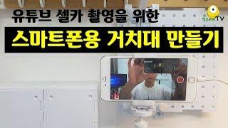 3D프린터만으로 인테리어하기 - 유튜브 촬영용 스마트폰…