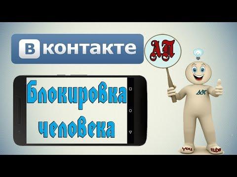 Как заблокировать человека в ВК (ВКонтакте) с телефона?