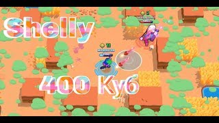 Shelly 400 кубков