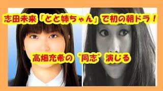 女優、志田未来(23)が放送中のNHK連続テレビ小説「とと姉ちゃん...