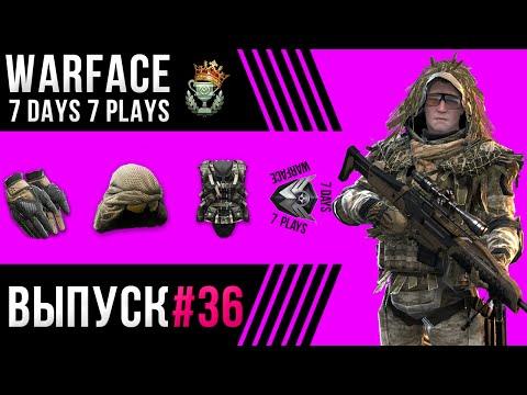 WARFACE | 7 DAYS 7 PLAYS | #36