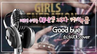 아이돌지망생| 03년생 제자|레코딩수업|소녀시대 goodbye