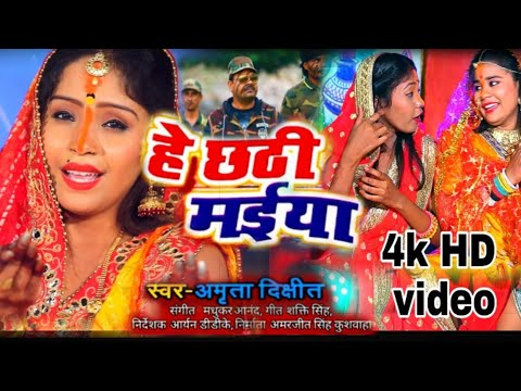 amrita-dixit-chhath-mai-geet-2019-||-सुपर-हिट-छठ-पूजा-गीत-||-pallavi-films-||-की-धमाकेदार-परस्तुति