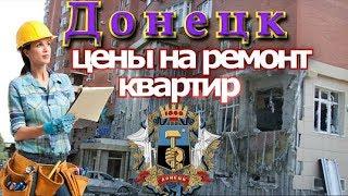Донецк - ремонт квартир цены.