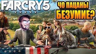 Безумный Рукожоп снова в деле [день1] (прохождение в кооп) 1440p@60fps 🔴 Far Cry 5