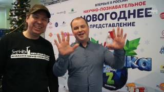 IQ ёлка, Москва 2016 - Первое в России научно-познавательное новогоднее представление!