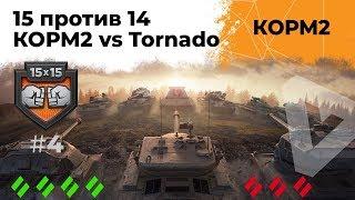 15 против 14 игроков. КОРМ2 против Торнадо. Подготовка к КП #4