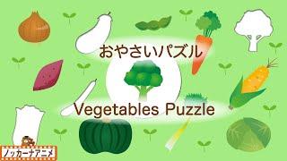 やさいパズルやってみよう!野菜の名前・知育【赤ちゃん・子供向けアニメ】Vegetables puzzle