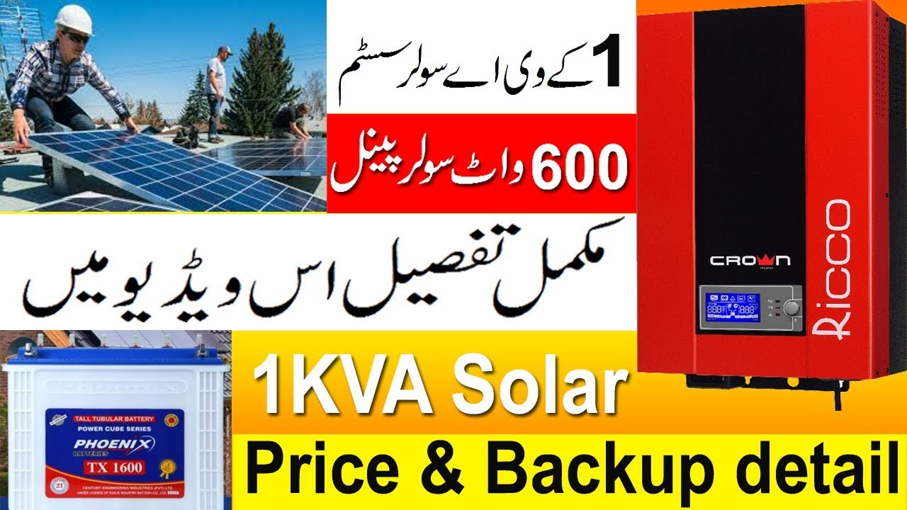 1kva Solar System Crown Solar Inverter 600 Watts Cells Germany Solar Panels Price Backup Detail Youtube