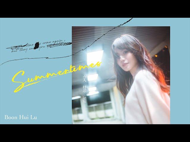 【Summertimes】 Demo - 文慧如 Boon Hui Lu