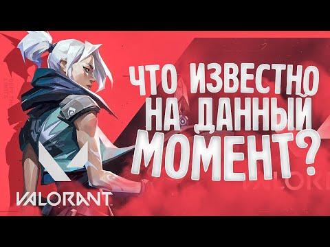 Видео: VALORANT | ЗАМЕНА КС ГО??? | ВСЕ УЖЕ ИЗВЕСТНО НА ДАННЫЙ МОМЕНТ