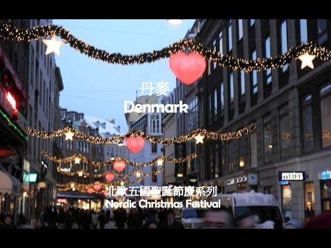 丹麥 北歐聖誕節慶系列 - 東西南北華語廣播節目 DENMARK Nordic Christmas Festival - DongXiNanPei Radio Program