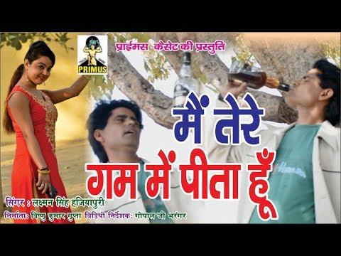 (बेवफाई) में तेरे गम में पीता हूँ SONG | BY लक्छ्मण सिंह हाजियापुरी | PRIMUS HINDI VIDEO