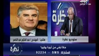 عبدالحكيم عبدالناصر: الشعب المصري مازال متمسك بمبادئ وثوابت ثورة يوليو