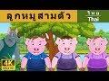 ลูกหมูสามตัว | นิทานก่อนนอน | นิทาน | นิทานไทย | นิทานอีสป | Thai Fairy Tales