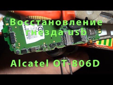 Alcatel OT-806D восстановление разьема\usb repair