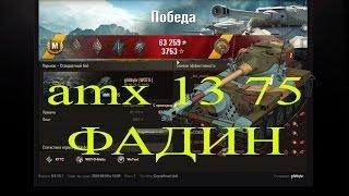 AMX 13 75 танк в World of tanks | 4500 урона  | Как играть | выпуск 255