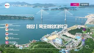 [우송대학교] 정시모집 대비 LIVE 상담방송 | 보건…
