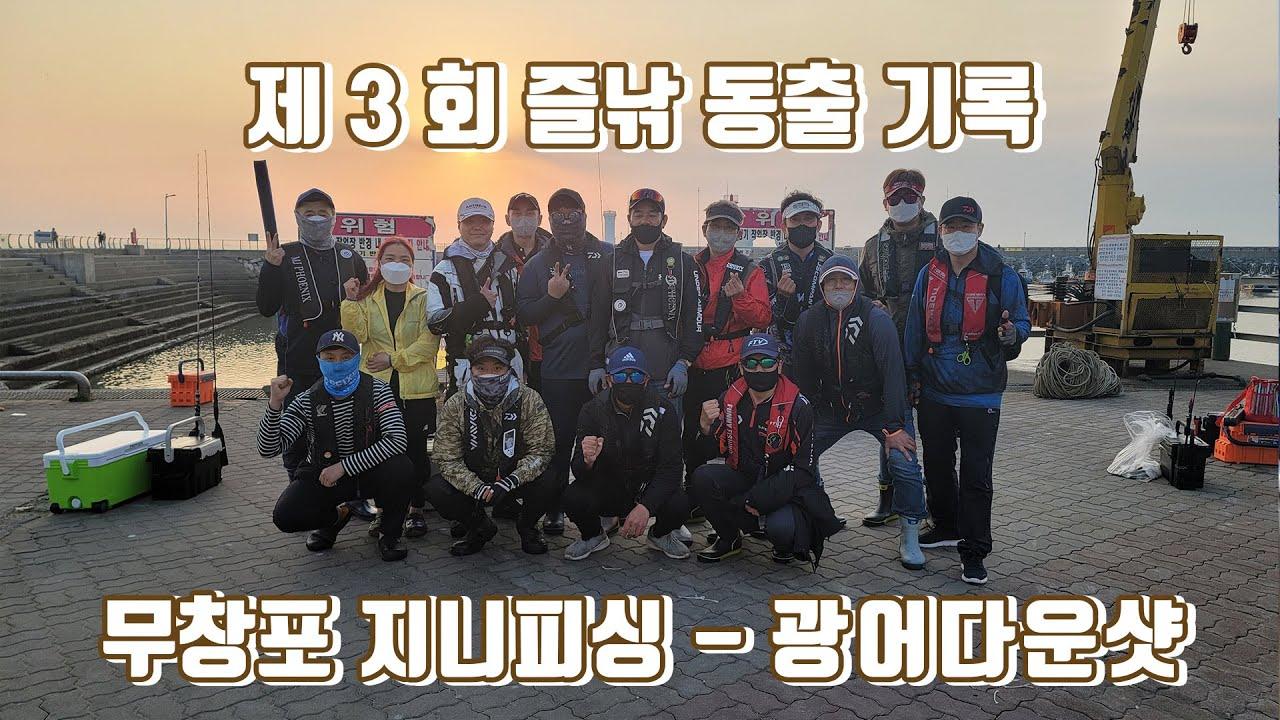 제3회 즐낚동출의 기록. 광어다운샷 - 무창포 지니피싱