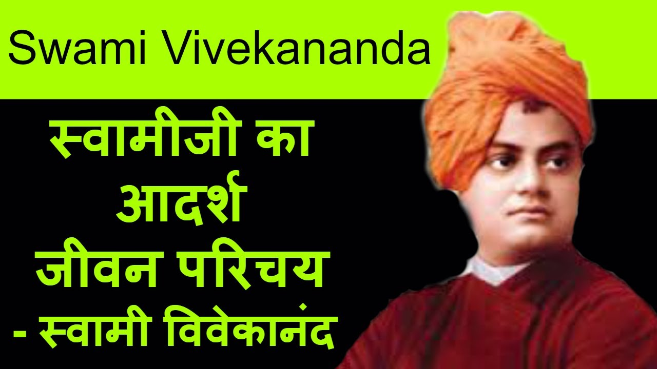 Autobiography Of Swami Vivekananda In Hindi Pdf