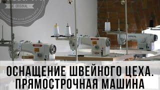 Создание швейного производства: закупаем оборудование. Часть 1. Прямострочная машина.(, 2015-12-28T00:37:57.000Z)