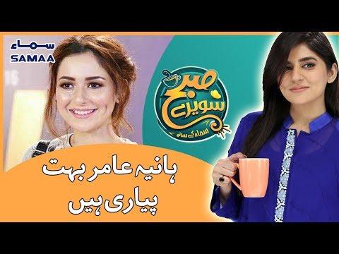 Hania Aamir Bahut Cute Hain - Safeena Sheikh |  Subh Saverey Samaa Kay Saath - SAMAA TV