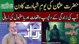 Shahadat Of HAZRAT USMAN Orya Maqbool Jan Special Show | Harf e Raaz