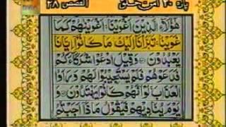 quran para 20 of 30 recitation tilawat with urdu translation and video