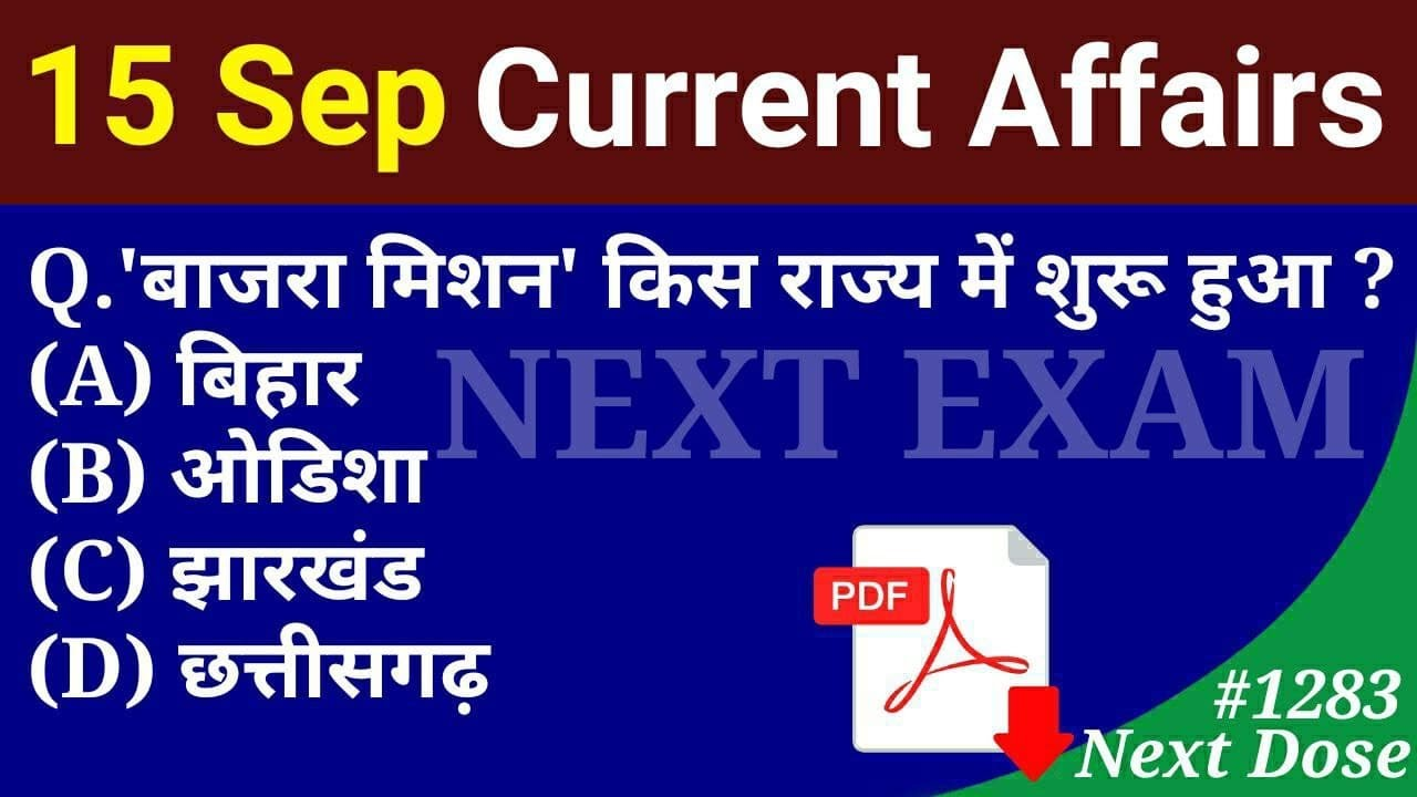 Next Dose1283 | 15 September 2021 Current Affairs | Daily Current Affairs | Current Affairs In Hindi